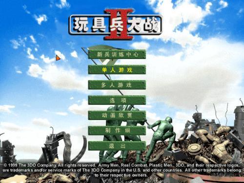 玩具兵大战2《玩具兵大战2》又译为《