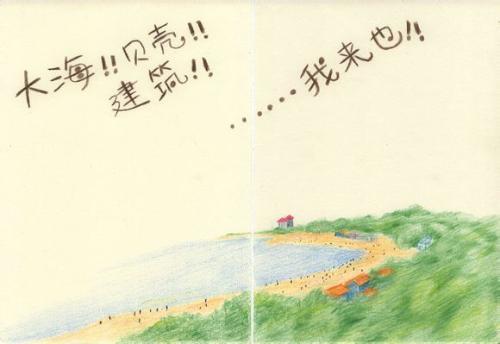 小清新 手绘 海边