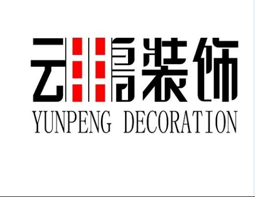 [3]  深圳市云鹏装饰设计工程有限公司一家最具实力 深圳装修公司