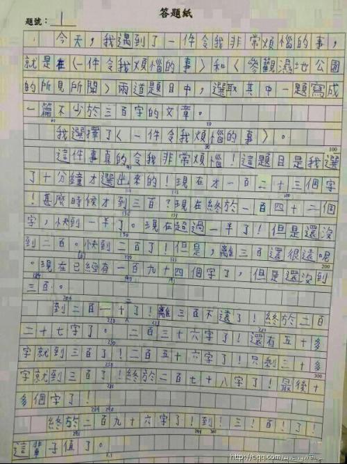 小标题作文300字_小学生300字神作文 - 搜狗百科
