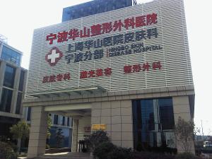 宁波华山皮肤医院_宁波华山整形外科医院