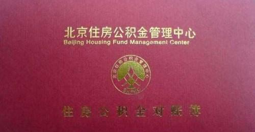 北京住房公积金管理中心宣布