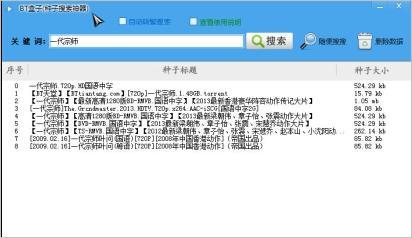 bt种子的成人网址_bt盒子种子搜索神器