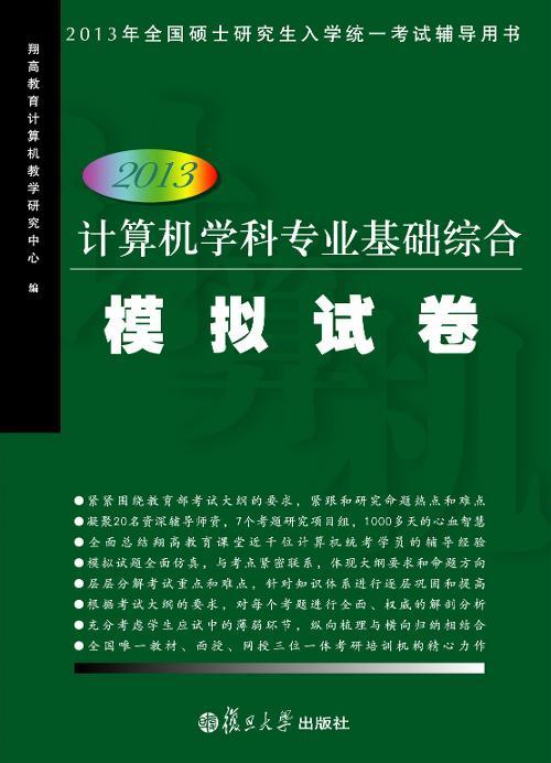 心理学专业基础综合; 心理学专业基础综合模拟试卷