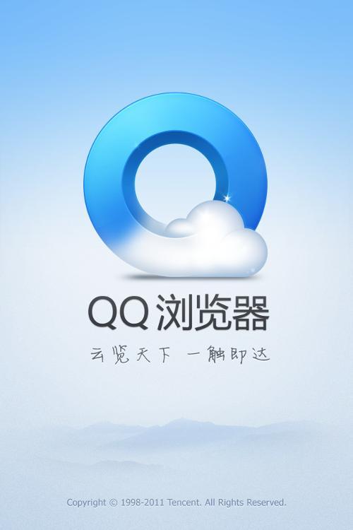 qqliulanq_手机QQ浏览器-搜狗百科