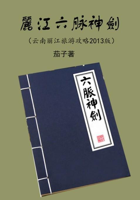 丽江六脉神剑图片