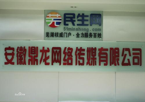 芜湖民生网 - 搜狗百科