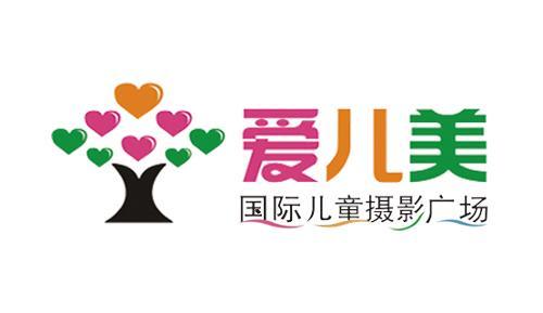 芜湖爱儿美儿童摄影广场