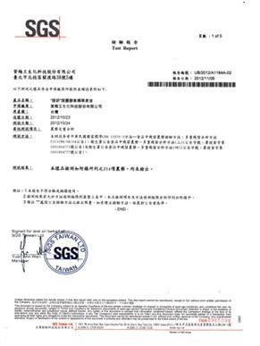 sgs国际认证