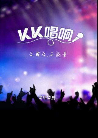 kk唱响直播间下载_
