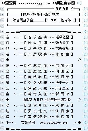 yy频道设计图