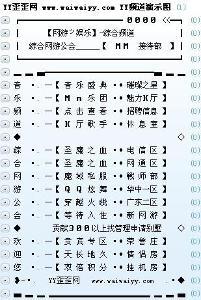 YY频道设计图片