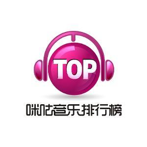 咪咕_咪咕音乐排行榜 - 搜狗百科