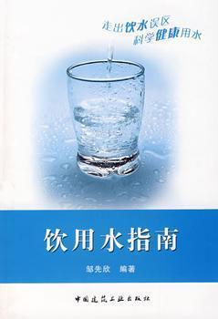 饮用水水质标准 - 搜狗百科
