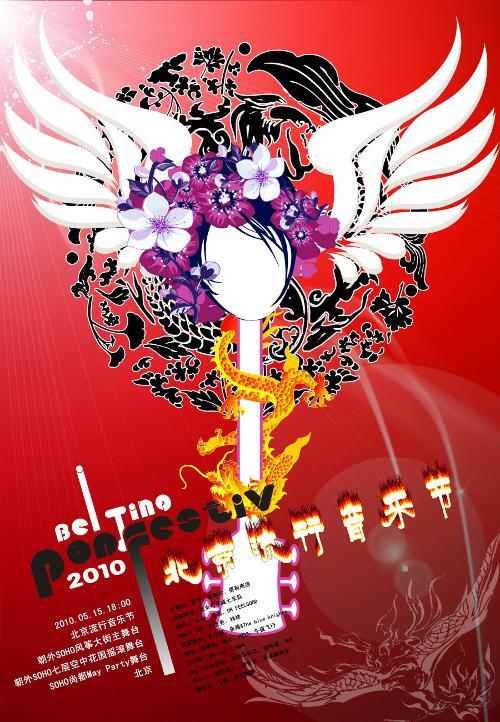 北京流行音乐节