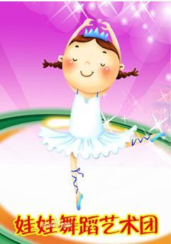 咸阳娃娃舞蹈艺术团