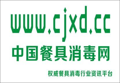 中国餐具消毒网