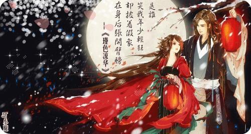 色凉华》是由网络写手 破小旋 在红袖添香网站首发连载的长篇古风言情