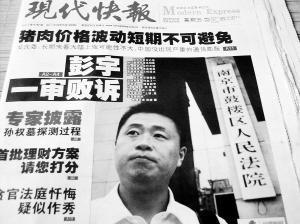 南京彭宇案件_南京彭宇案-搜狗百科