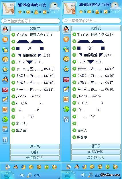 Qq情侣分组设计大全_QQ分组 - 搜狗百科