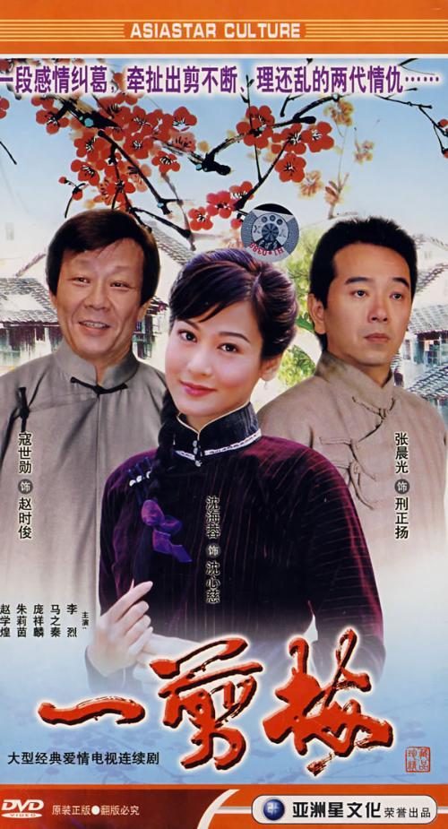 【转编】:电视连续剧《一剪梅》主題曲——刘春美《一剪梅》(音画图文) - 文匪 - 文匪的博客
