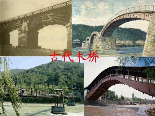 单跨桥梁结构种类
