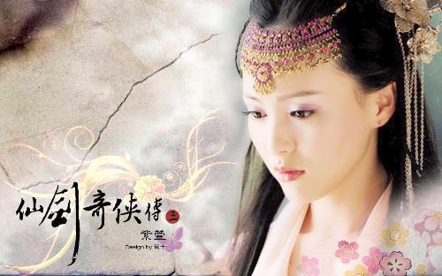 紫萱(游戏《仙剑奇侠传三》角色) - 搜狗百科