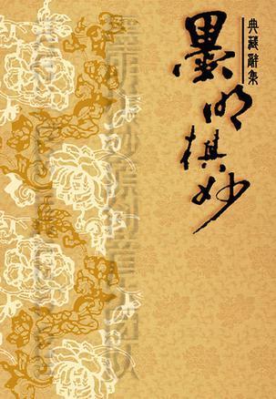墨明棋妙五周年生日yy歌会成功举办图片