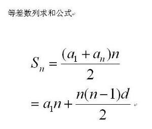 数列{an}是等差数列,公差为3,an=11,前n和Sn=1