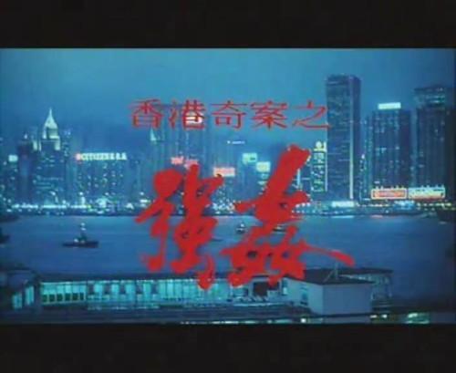 香港奇案之强奷电_香港奇案之强奸