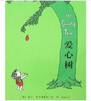 《爱心树》配图