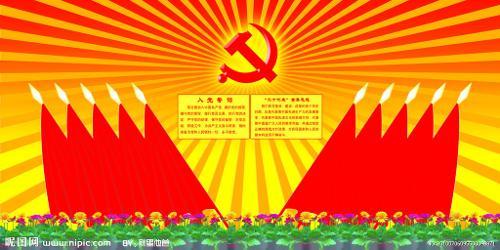 社会主义核心价值体系