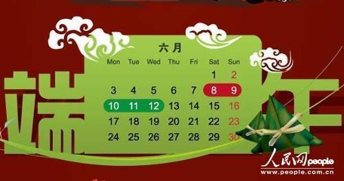 2013年端午节放假安排通知