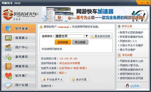 网游快车加速器注册_网游快车加速器常见问题解决方法_pc6资讯