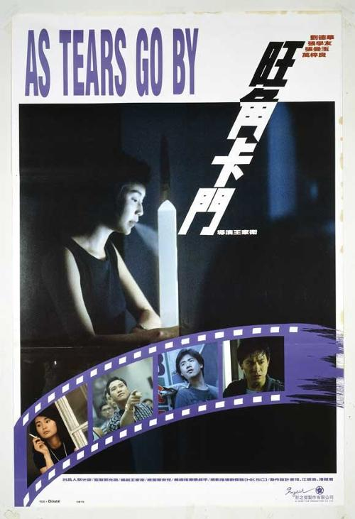 旺角卡门《旺角卡门》是王家卫的导演.获选1989年