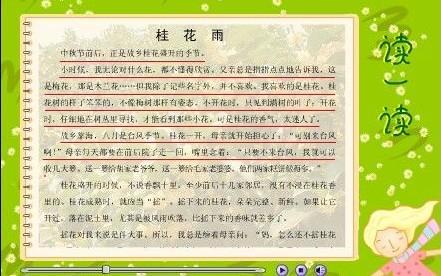 桂花树手抄报_桂花树手抄报分享展示