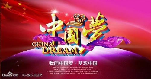 中国梦是什么