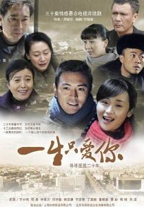 pptv小淼_一生只爱你(2012年于小伟、傅淼主演电视剧) - 搜狗百科