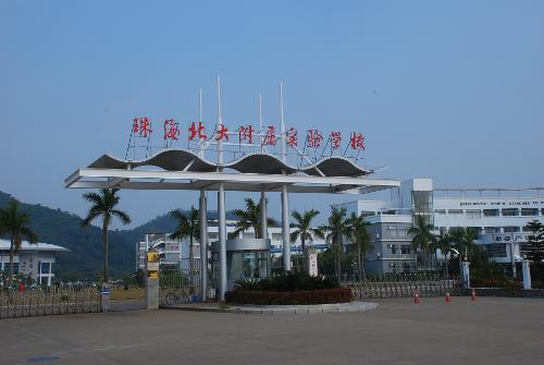 珠海北大附属实验学校是经珠海市教育局批准,由北大投资教育姜考试海洋高中图片