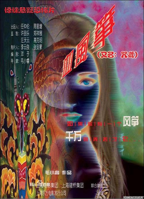 中国电影《无法尖叫》海报《无法尖叫》又名:《血风筝》、...
