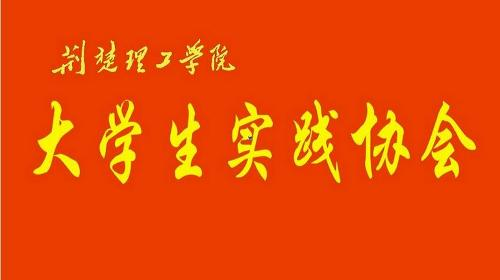 荆楚理工学院大学生实践协会