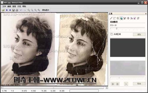 老照片修复软件