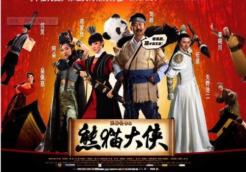 全部版本 历史版本  被誉为《十全九美》升级版的古装爆笑喜剧《熊猫