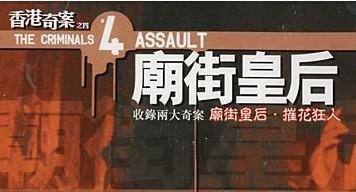 香港奇案之强奷电_香港奇案