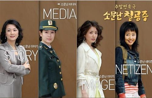 传闻中的七公主 海报   《传闻中的七公主》   韩国连续剧,...