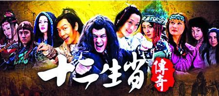 香港有一个电视剧是收集十二生肖铜头的,那个电视剧叫图片