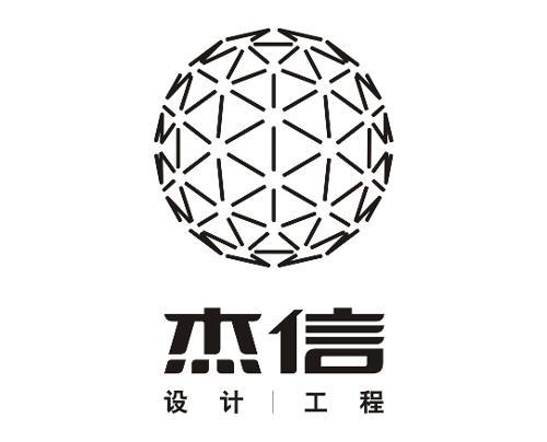 深圳市杰信装饰设计工程有限公司