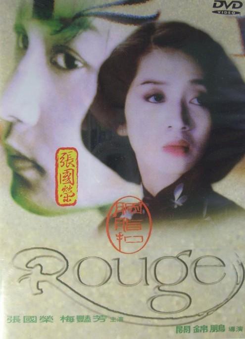 胭脂扣《胭脂扣》(英语:Rouge)由香港作家及台湾女导演平改...