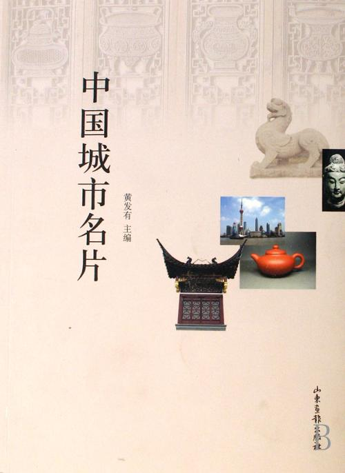 中国城市名片