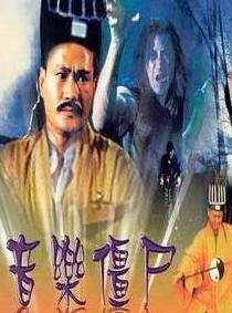 僵尸艳谭完整版电影